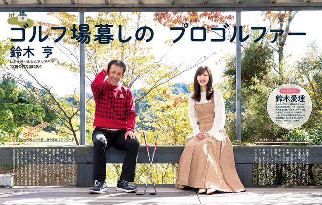 画像: 鈴木亨プロ×鈴木愛理さん初の父娘対談