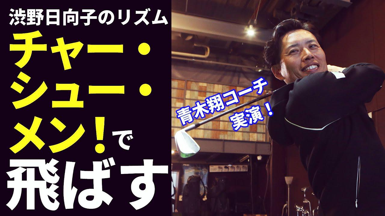 画像: 渋野日向子の飛ばしのリズム「チャー・シュー・メン」でテンポを整える。青木翔コーチが実演! youtu.be