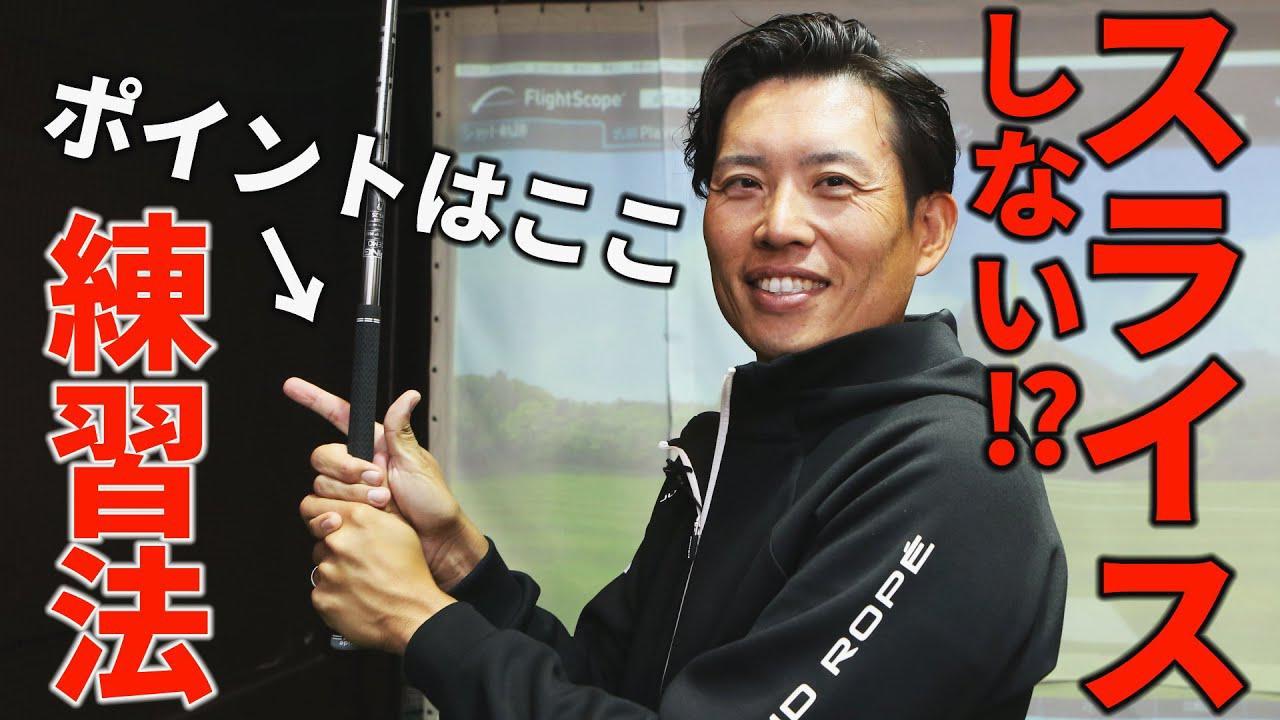 画像: スライス撲滅!渋野日向子のコーチが教える、ボールがつかまえる練習ドリル youtu.be