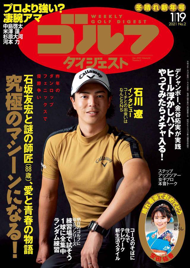 画像: 週刊ゴルフダイジェスト 2021年 01/19号 [雑誌] Kindle版 2021年も週刊GDをよろしくお願いします。新年初売りの今号は、21年シーズンに活躍が期待される安田祐香の晴れ着姿でスタートです。巻頭カラーでは、こちらも男子の有望株・石坂友宏が教わった、一風変わった(?)コーチ、88歳の鈴木隆さんの教えを大特集します。レッスンでは他にも、「金谷拓実やデシャンボーが実践『ヒール浮かし』パットはどんな効果があるのか?」「練習場で試そう!『1球に全集中』『ランダム練習』」がラインナップ。「中島啓太、米澤蓮、杉原大河、河本力…プロより強い!? 敏腕アマチュア」「3人のステップ女子プロ本音トーク」「コースのそばに住んでテレワーク…新ライフスタイル提案」もお届けします。 (紙雑誌と一部紙雑誌と内容が違う場合があります。ご了承ください) www.amazon.co.jp