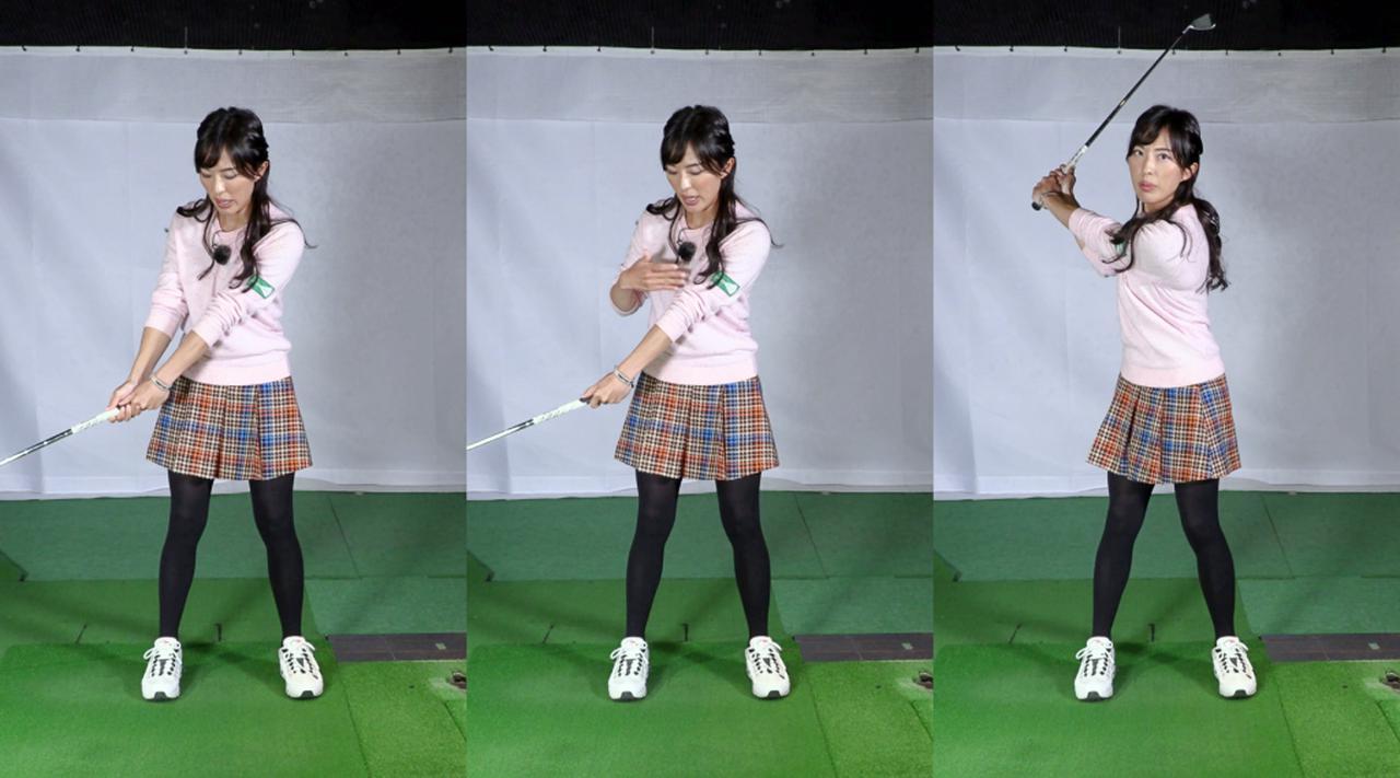 画像: まずは体を回さずに腕・クラブを上げていき(左)、左腕の二の腕が左胸に付いたら(中)、胸・腰を回してトップまでクラブを上げていく(右)