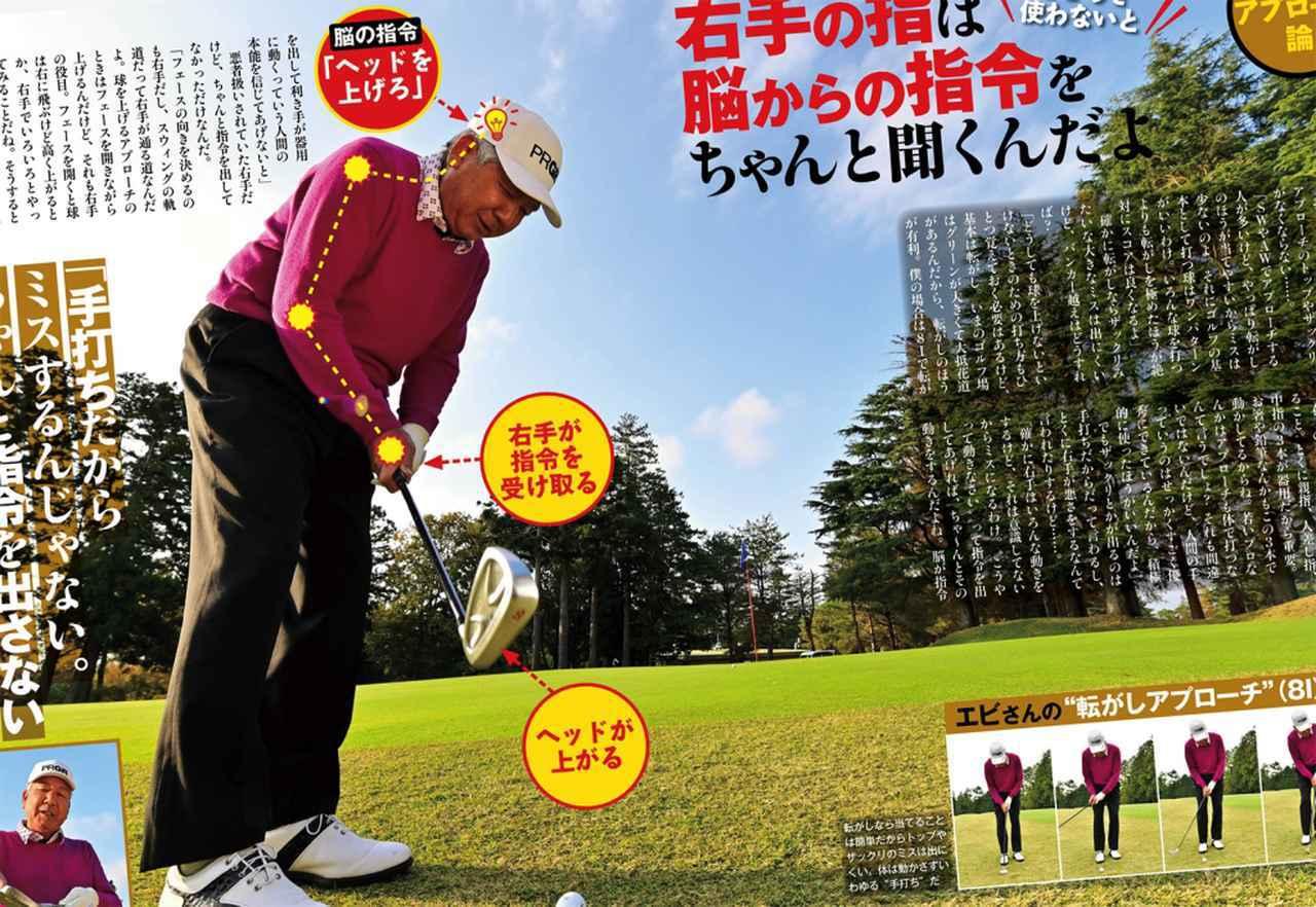 画像: 月刊ゴルフダイジェスト2021年2月号の特集「もっと『手』を使ってごらん アプローチがやさしくなるよ」で紹介されていた、右手首だけで打つランニングアプローチを実践!