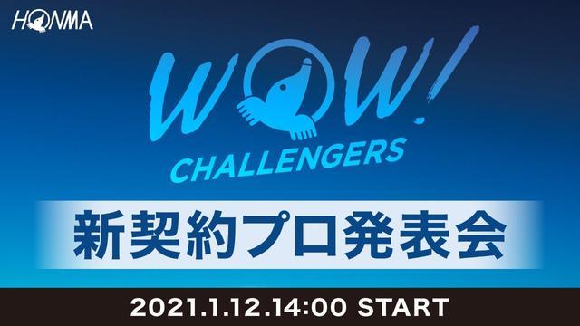 画像: WOW! CHALLENGERS 新契約プロ発表会 ~かつてない成長ストーリーを目撃せよ!~ www.youtube.com