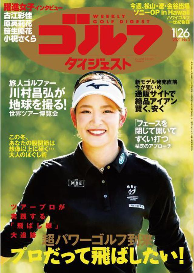 画像: 週刊ゴルフダイジェスト 2021年 01/26号 欧州ツアーを中心に、様々な海外ツアーに参戦してきた旅人プロ・川村昌弘が撮ったコース風景などを紹介するカラーグラビアで始まる今号。2020年に躍進した女子プロ…古江彩佳、原英莉花、笹生優花、小祝さくらのインタビューも掲載しています。レッスン特集では、「ツアープロの『飛ばし練』大追跡!」に注目。「枯芝に最高のワザ『番手を上げてライン出し』」も、今の季節にぴったりのお役立ち企画です。他にも「あなたの股関節は硬くなっている!」「今週ソニーオープン開催・ハワイとゴルフの一世紀」などがラインナップしています。 (紙雑誌と一部紙雑誌と内容が違う場合があります。ご了承ください) www.amazon.co.jp