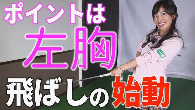 画像: ここがズレると全部ズレちゃう。「ゴルフスウィングの始動」の正解を美人レッスンプロ・小澤美奈瀬が伝授! youtu.be