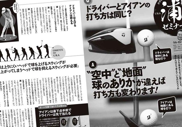 画像: 月刊ゴルフダイジェストで連載中の「浦ゼミナール」。2021年2月号に掲載されていたドライバーをアッパーブローで打つコツを実践!