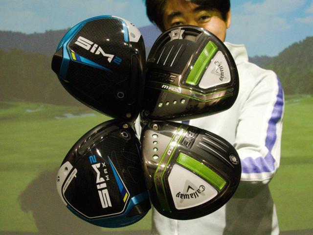 画像: テーラーメイドとキャロウェイの最新ドライバー4モデルをプロゴルファー・中村修がさっそく試打!