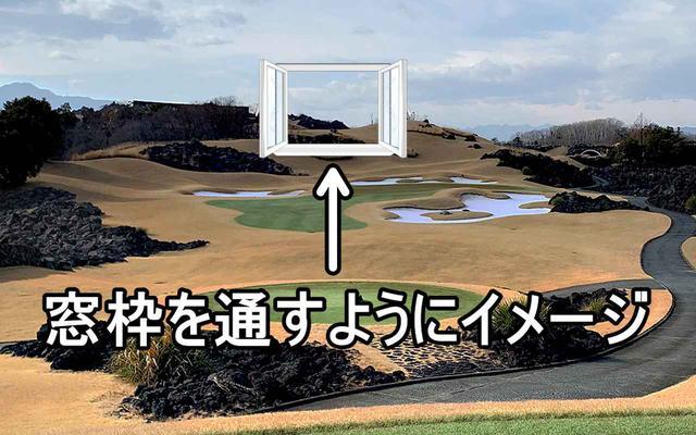 画像: 曲り幅が大きくなることを考えてフェード系が持ち球であればセンターより左目を狙っていこう。そのときに空中に窓枠をイメージして、そこを通すように打つことでターゲットに対して構えやすくなると中村はいう