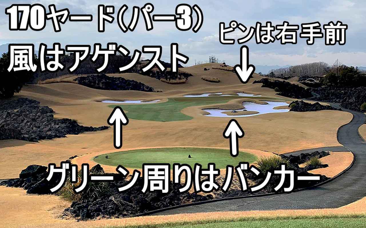 画像: 群馬県にある吉井カントリークラブの8番ホール。170ヤードとそこそこ距離もあるパー3で、風はアゲンスト、あなたはどう攻めますか?