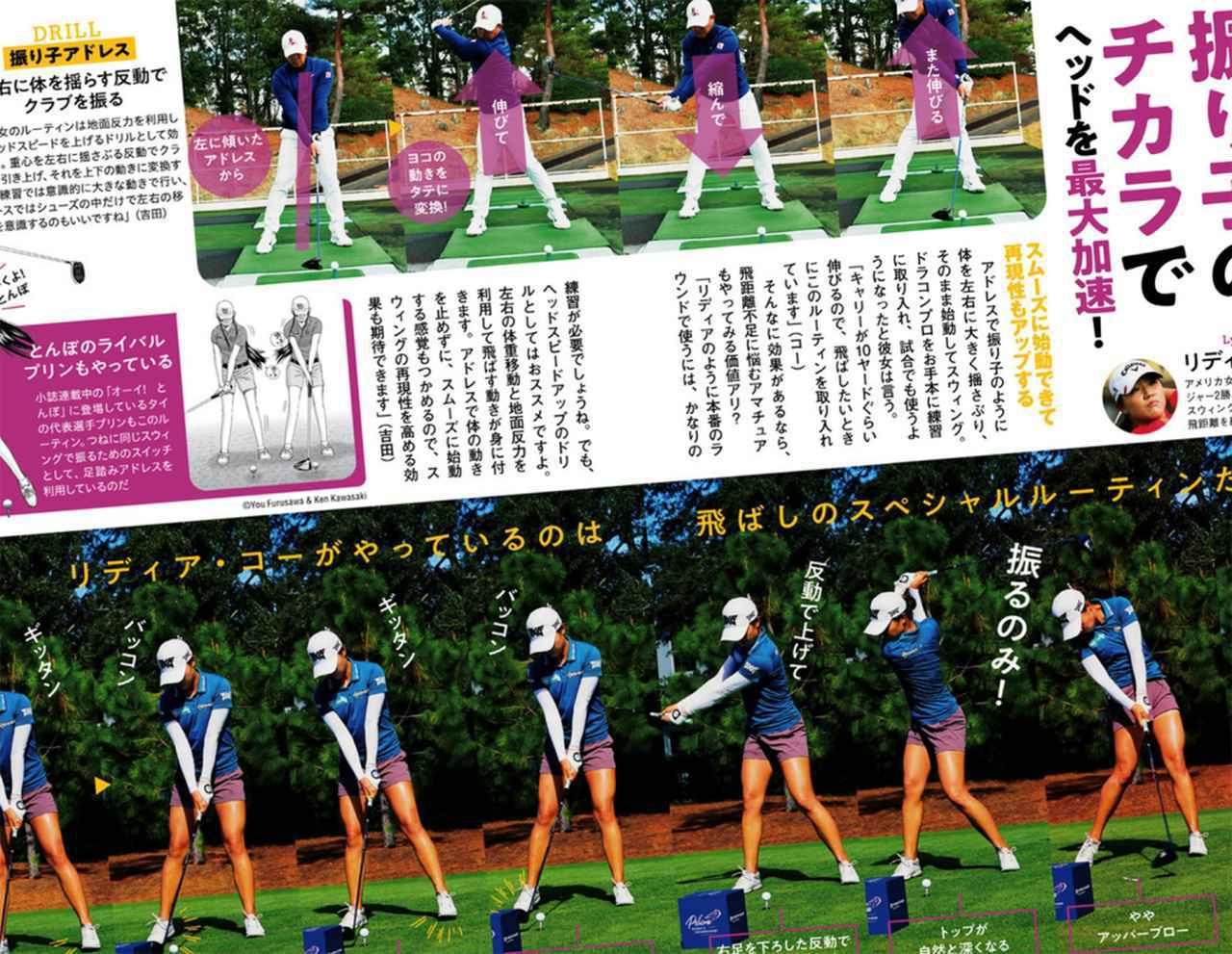 画像: 週刊ゴルフダイジェスト2021年1月26日号で紹介されていた、リディア・コーの「飛ばしのルーティン」を実践!