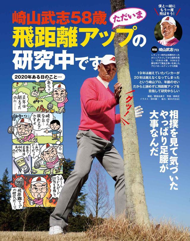 """画像: 飛距離アップの研究中! 58歳、崎山プロの""""ココを変えろ"""""""