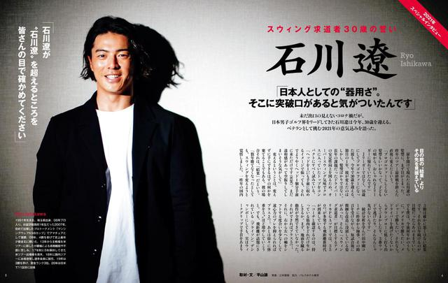 画像: 石川遼30歳の誓い! スペシャルインタビュー