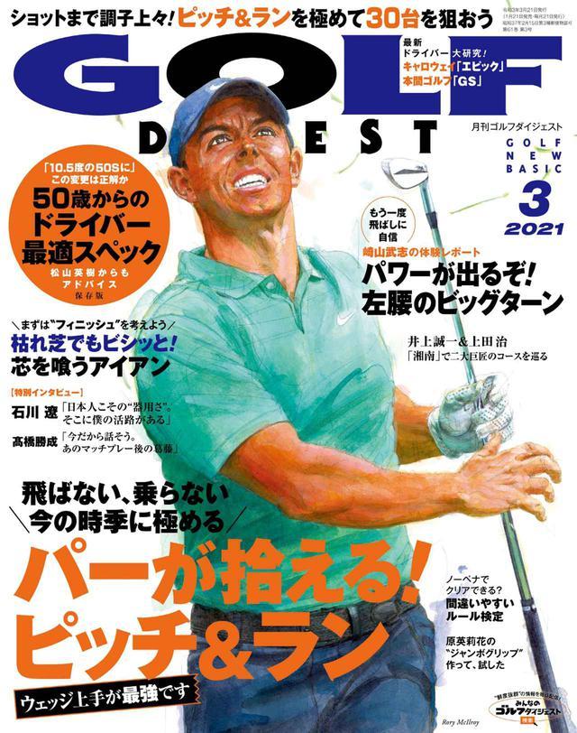 画像: ゴルフダイジェスト 2021年 03月号 [雑誌] 2021年、さらなる飛躍を期す石川遼のロングインタビュー特集からスタートする今号。巻頭特集のテーマは「パーが拾える!ピッチ&ラン」です。アプローチの基本とも言え、ピンに寄る確率も高いピッチ&ラン。その精度を上げるために、重要ポイントをレクチャーします。レッスンでは他にも「飛距離が落ちたら左サイドをどんどん回そう!」「枯れ芝でもビシッと!芯を喰うアイアン」などがラインナップ。「鋳造のふる里 市川町と「コラボギア」開発しました!」はじめ、ギア特集も豊富。特に特別編集企画「50歳からのドライバー最適スペック」が注目です。 www.amazon.co.jp