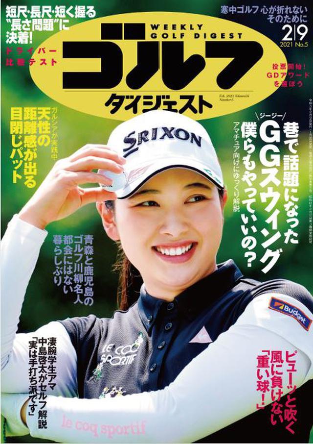 画像: 週刊ゴルフダイジェスト 2021年 02/09号 今号の巻頭カラーは、アマチュア競技だけでなく、プロツアーでも活躍する敏腕学生アマ・中島啓太のスウィングを解説。将来のスターの強さを探ります。レッスン特集では「巷で話題になったGGスウィング やっていいの?」に注目。世界的に注目されたスウィング理論、どうやら「やっていい人」と「合わない人」がいるようで……。レッスンではほかにも「ガルシアの目閉じパット 驚くべき効果」「ピューと吹く 風に負けない『重い球!』」などがラインナップ。「長尺・短尺・短く握る…ドライバーの長さ問題 比較テスト」「青森と鹿児島のゴルフ川柳名人 都会にはない暮らしぶり」もぜひお読みください。(紙雑誌と一部紙雑誌と内容が違う場合があります。ご了承ください) www.amazon.co.jp