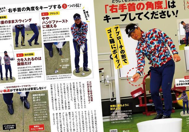 画像: 月刊ゴルフダイジェスト2021年3月号掲載の、宮本勝昌プロが教えるピッチ&ランのコツを実践!