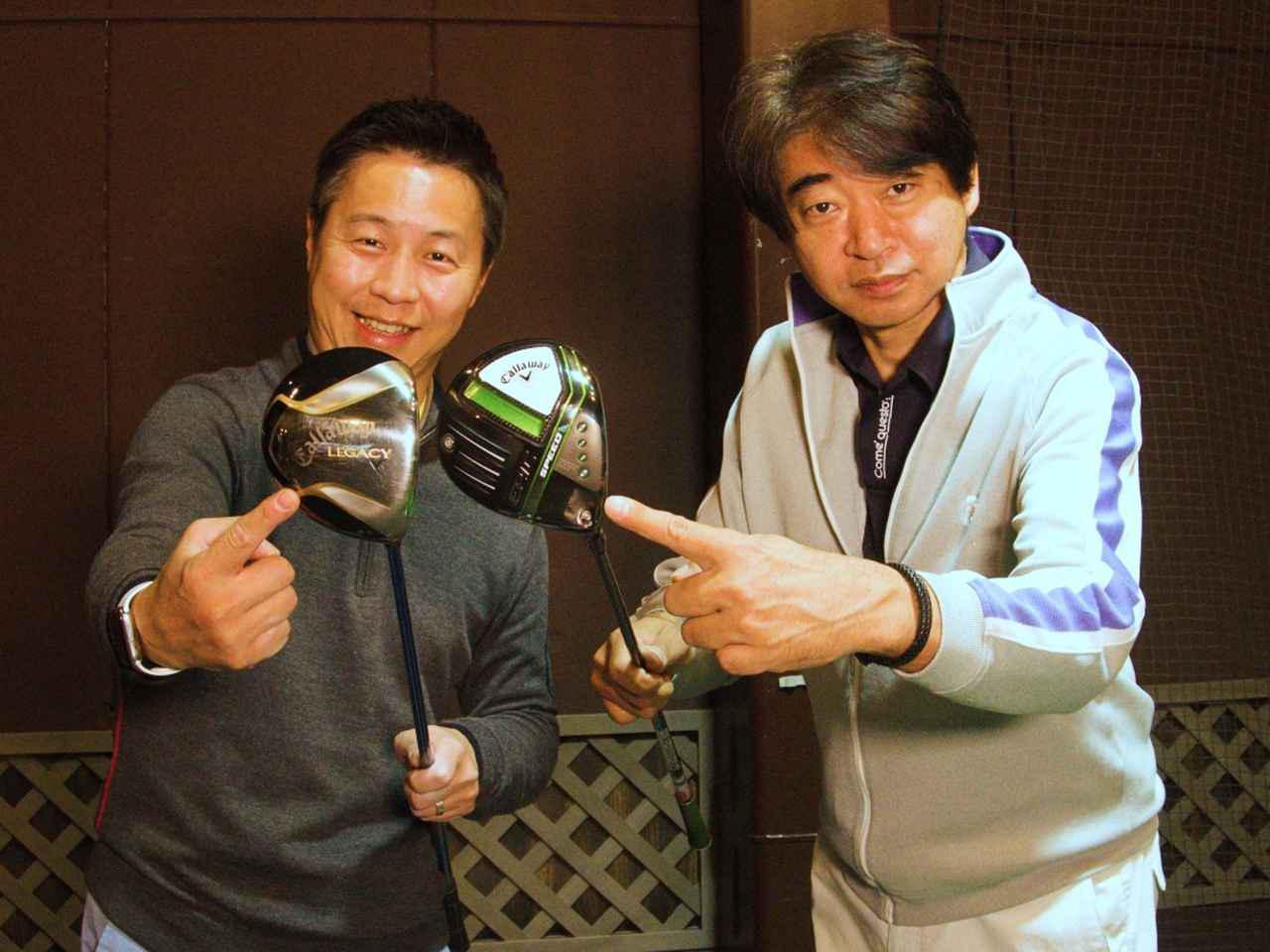 画像: プロゴルファー・中村修と堀口宜篤が最新ドライバー、エピックスピードと約10年前に発売されたレガシー タイプSを比較試打!