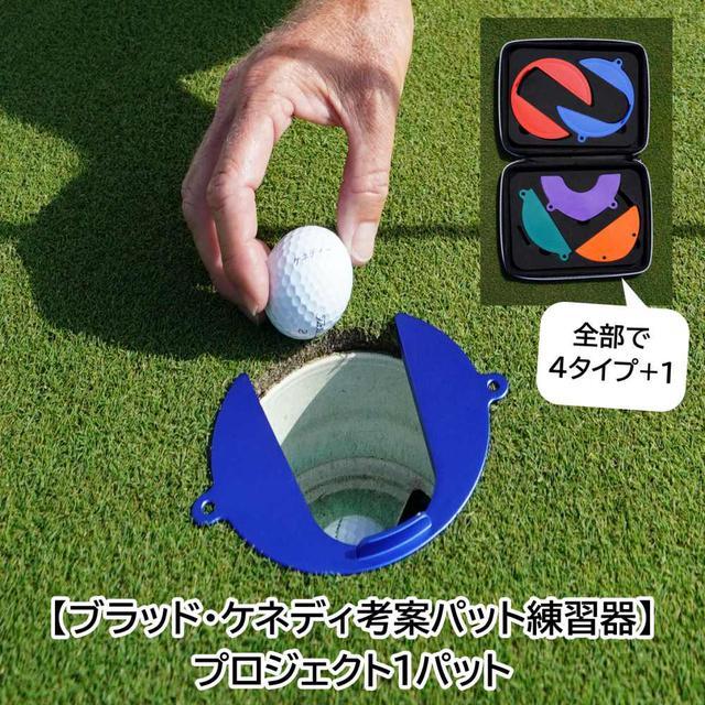 画像: 【楽天市場】【ブラッド・ケネディ考案パット練習器】プロジェクト1パット(PROJECT 1 PUTT):ゴルフポケット楽天市場店