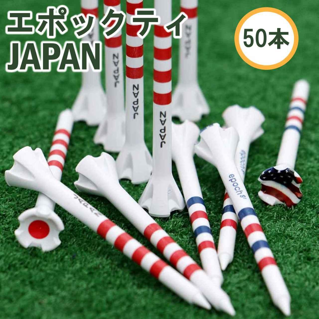画像: 【楽天市場】エポックティ JAPANモデル(50本)【飛んで・曲がらない・地球に還る】:ゴルフポケット楽天市場店