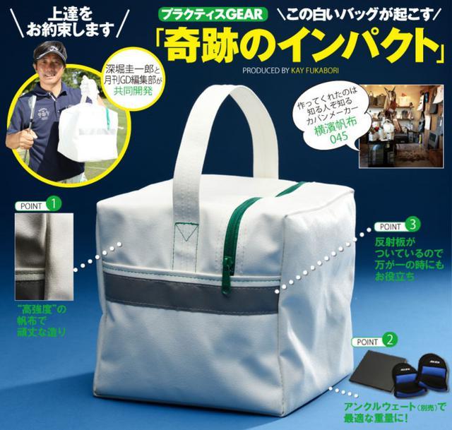 画像: 【楽天市場】プラクティスGEAR「奇跡のインパクト」:ゴルフポケット楽天市場店
