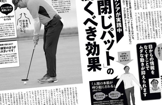 画像: 週刊ゴルフダイジェスト2021年2月9日号で特集されていた「目閉じパット」を実践!