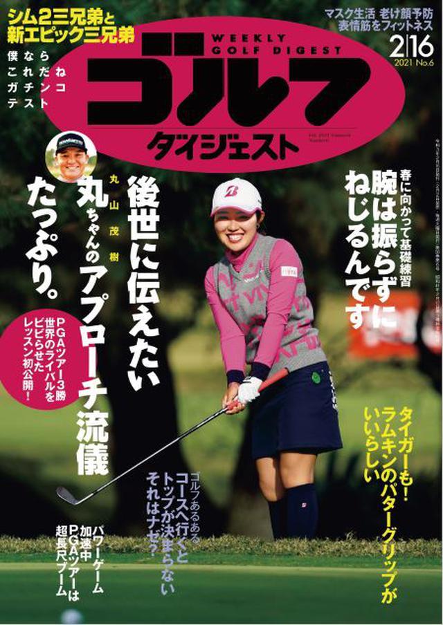 画像: 週刊ゴルフダイジェスト 2021年 02/16号 巻頭カラーで「PGAツアーは超長尺ブーム」との話題特集スタートする今号。巻頭カラーレッスンでも、PGAツアーで活躍した日本のレジェンド・丸山茂樹の技術をフィーチャーした「後世に伝えたい 丸ちゃんのアプローチ」特集をお届けします。レッスンでは他にも「腕は振らずに『ねじる』が正解!」「コースへ行くとトップが決まらない。それはなぜ?」といった企画がズラリ。「タイガーもこれに替えた!ラムキンのグリップがいいらしい」「シム2三兄弟と新エピック三兄弟 ガチンコテスト」などのギア特集、「マスク生活で老け顔に!? 表情筋をフィットネス」にも注目ですね。。(紙雑誌と一部紙雑誌と内容が違う場合があります。ご了承ください) www.amazon.co.jp