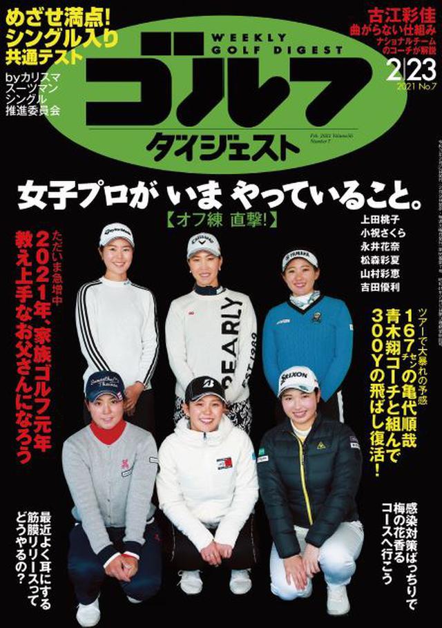 画像: 週刊ゴルフダイジェスト 2021年 02/23号 巻頭カラーでは、2021年も活躍が期待される古江彩佳のスウィングを紹介。特に強さの秘密とも言える、精度の高いショートアイアンを取り上げます。レッスン特集の目玉は、「女子プロがいまやっていること。」。シーズンインに向けて、上田桃子、小祝さくら、永井花奈ら実力者が集う「チーム辻村」ではどんなことが行われているのか、をレポートします。他にも「めざせ満点!シングル入り共通テスト」「教え上手なお父さんになろう」「伸長167cmの亀代順哉 青木翔コーチと組んで飛距離300Yが復活!」などがラインナップ。「感染対策ばっちりで梅の花香るコースへ行こう」にもご注目ください。(紙雑誌と一部紙雑誌と内容が違う場合があります。ご了承ください) www.amazon.co.jp