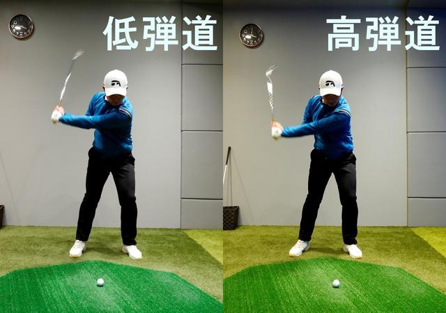 画像: アドレスのセットアップの違いから低弾道(左)はタメが強く、高弾道(右)はタメがゆるやかになることでインパクト時のロフトが変わり打出し角も変わってくる