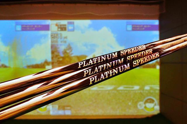画像: プラチナムスピーダーをプロゴルファー・中村修が試打した