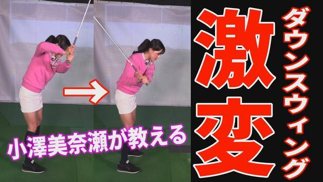画像: シャフトクロスに悩む人必見!小澤美奈瀬が教える、シャローに下ろすためのダウンスウィング youtu.be