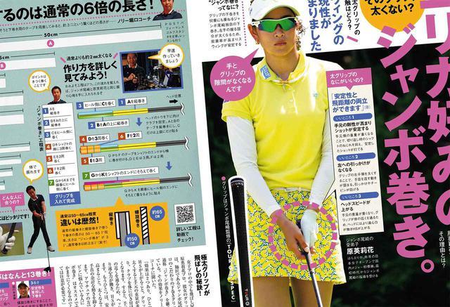 画像: 月刊ゴルフダイジェスト2021年3月号に掲載されていた、原英莉花がジャンボ尾崎プロから継承した「ジャンボ巻き」を実際にやってみた