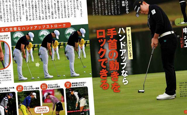 画像: 週刊ゴルフダイジェスト2021年3月2日号の特集で紹介されていた、強い選手たちの共通点「ハンドアップ」と「合掌握り」を実践!