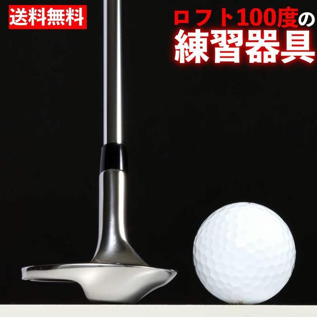 画像: 【楽天市場】【飛距離アップ・正確性アップ】ハンドファーストマスター「100度ウェッジ」:ゴルフポケット楽天市場店