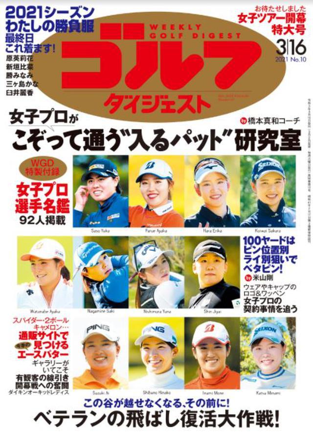 画像: 週刊ゴルフダイジェスト 2021年 03/16号 2021年女子ツアーがいよいよ開幕。そこで巻頭カラーグラビアでは、原英莉花、新垣比菜ほかの人気女子プロが「開幕戦でコレ着ます!」と、さわやか笑顔で登場します。さらに、特別付録として「女子プロ選手名鑑」も掲載。開幕戦をテレビ観戦する楽しみが増えます。巻頭カラーレッスン「女子プロが集うパット科学研究室」や巻末企画「女子プロの契約事情を追う」と、開幕戦を観戦をより楽しくする企画が満載です。「ベテランゴルファーのための飛ばし復活大作戦!」「オデッセイ、キャメロン、スパイダー……いま買いの中古パターはコレ」「100ヤードの狙い方」もぜひ、お読みください。(紙雑誌と一部紙雑誌と内容が違う場合があります。ご了承ください) www.amazon.co.jp