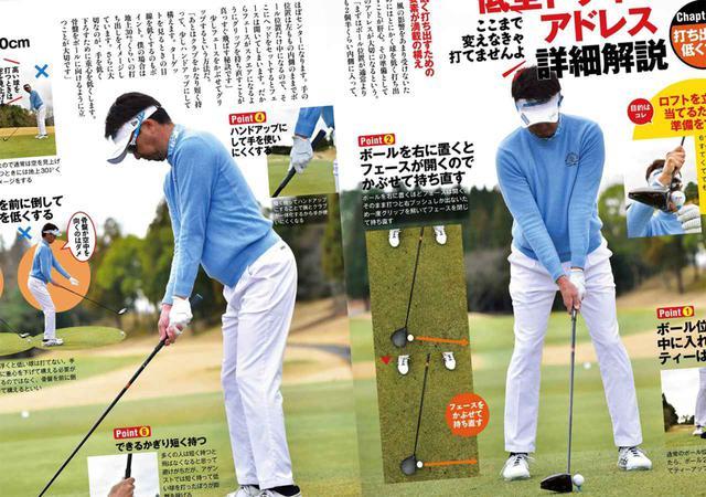 画像: 月刊ゴルフダイジェスト2021年4月号の特集で紹介されていたアゲンストに強くなる低空ドライバーショットを打つコツを実践!