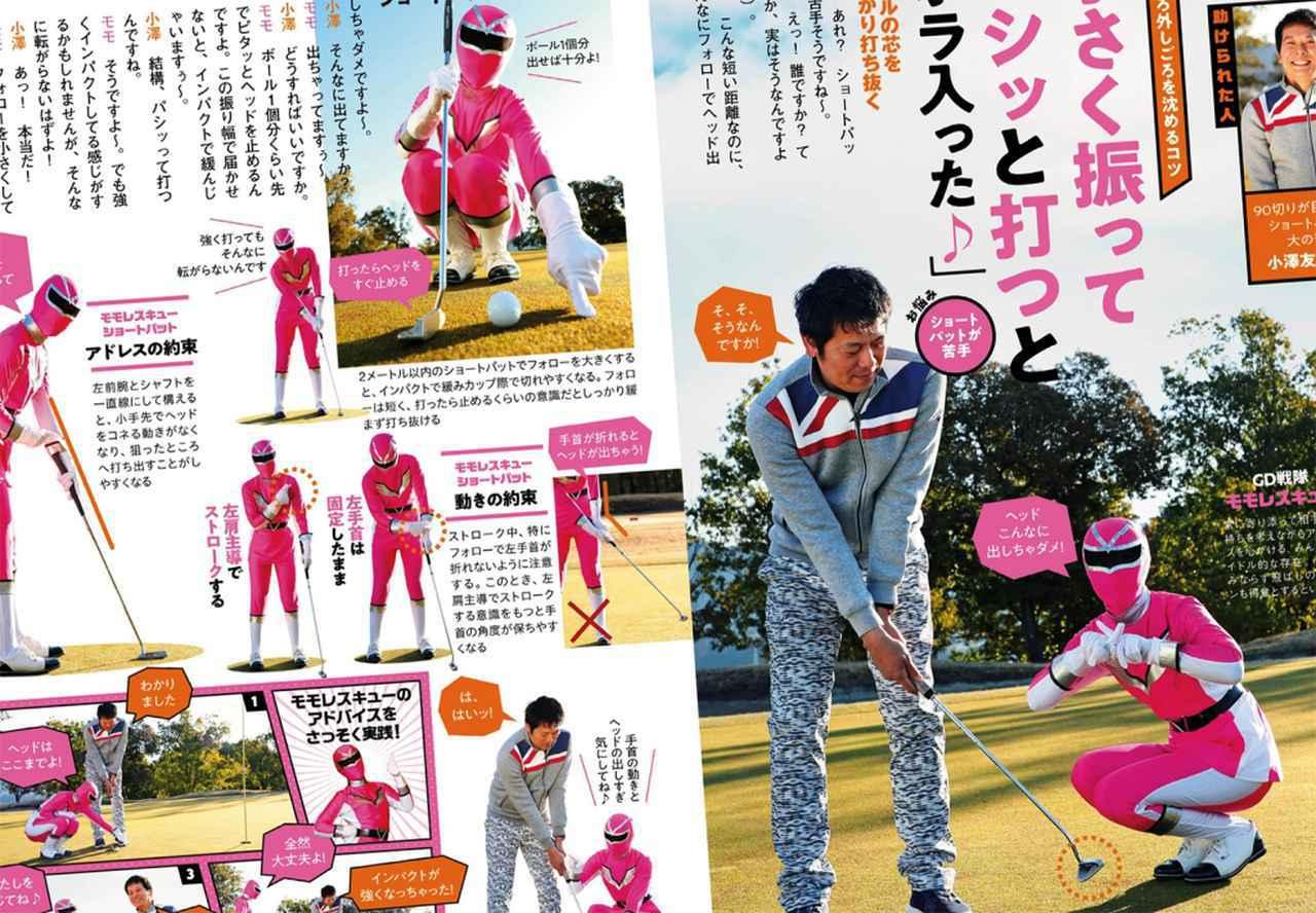 画像: 週刊ゴルフダイジェスト2021年3月9日号の特集で紹介されていたショートパットを決め切るコツを実践!
