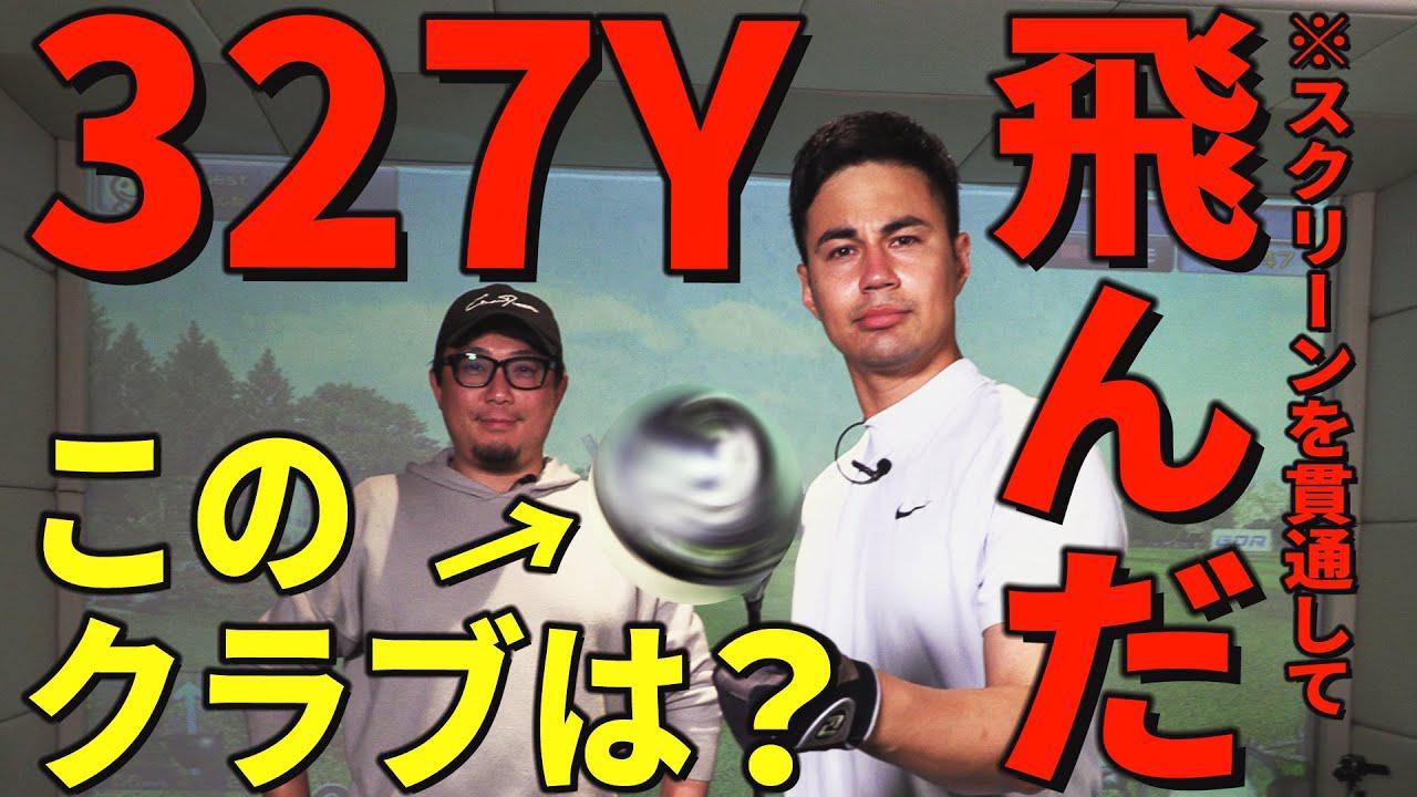 画像: 327ヤード飛んだ!タレント・ユージが48インチのシャフトにあるヘッドをつけたら最高飛距離更新!このクラブ、正体は?【ユージ ドラコン挑戦#4】 youtu.be