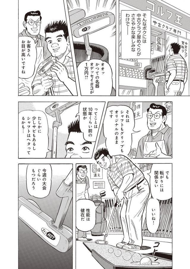 画像: コミック特別公開第2弾:「マンデーの星」第1話・後編  
