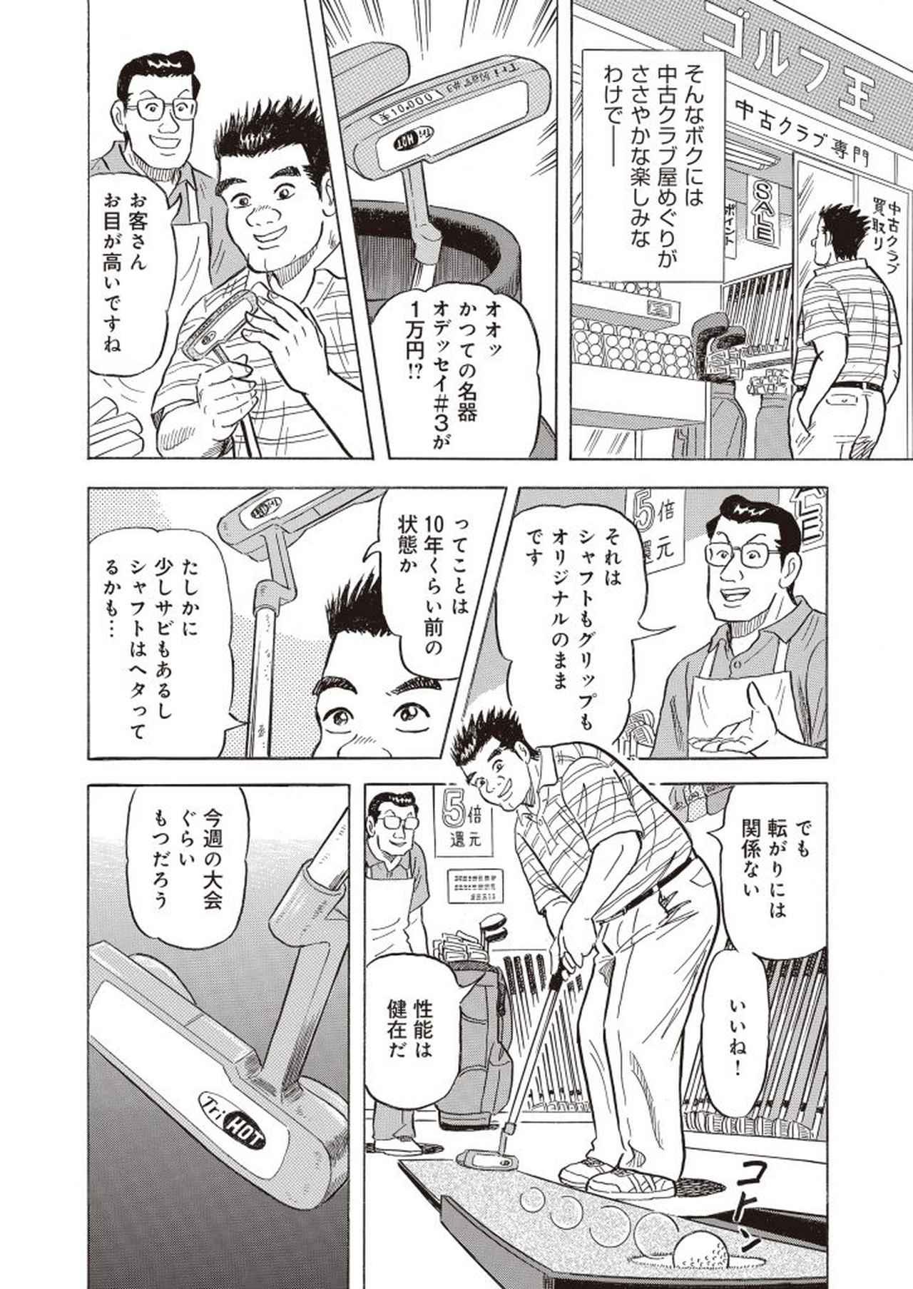 画像: コミック特別公開第2弾:「マンデーの星」第1話・後編 |