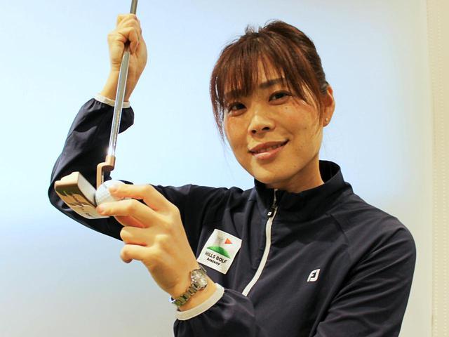 画像: プロゴルファー・大谷奈千代に、狙い通りにパッティングを打ち出すコツを教えてもらおう