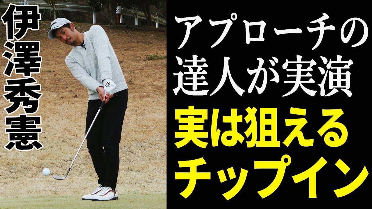 画像: チップインが狙えることに気づいてない⁉アプローチの達人・伊澤秀憲が教えるグリーンエッジからの寄せ www.youtube.com