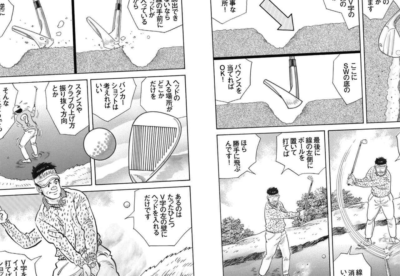 画像: 週刊ゴルフダイジェスト誌上で連載中のマンガ「フジタの時間」で紹介されていた、バンカーショットの練習法を実践!