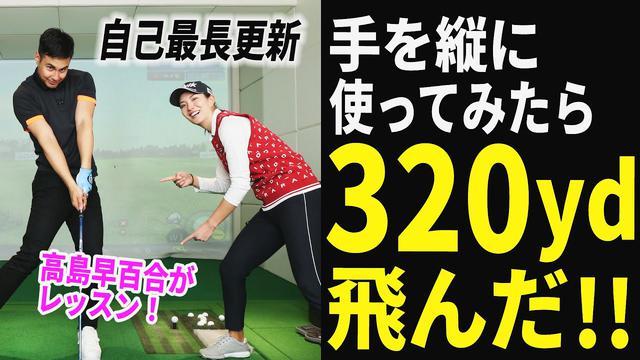 画像: 320ydがついに出た!飛ばし屋タレント・ユージがドラコン女王・高島早百合のスウィングから学んだ飛ばしのエッセンスとは?! www.youtube.com