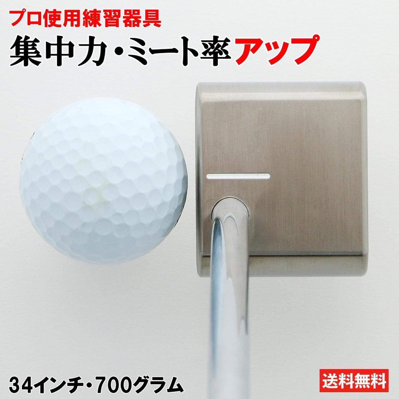 画像: 【楽天市場】【練習用リトルパター】OH1:ゴルフポケット楽天市場店