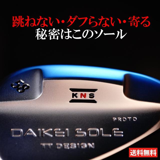 画像: 【楽天市場】台形ソール(DAIKEI SOLE)ウェッジ「フルスコアライン」 Dynamic Gold or NSPRO:ゴルフポケット楽天市場店