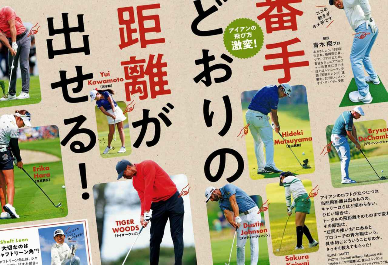 画像: 週刊ゴルフダイジェスト2021年3月30日号で紹介されていた、アイアンで番手通りの距離を打つコツを実践!