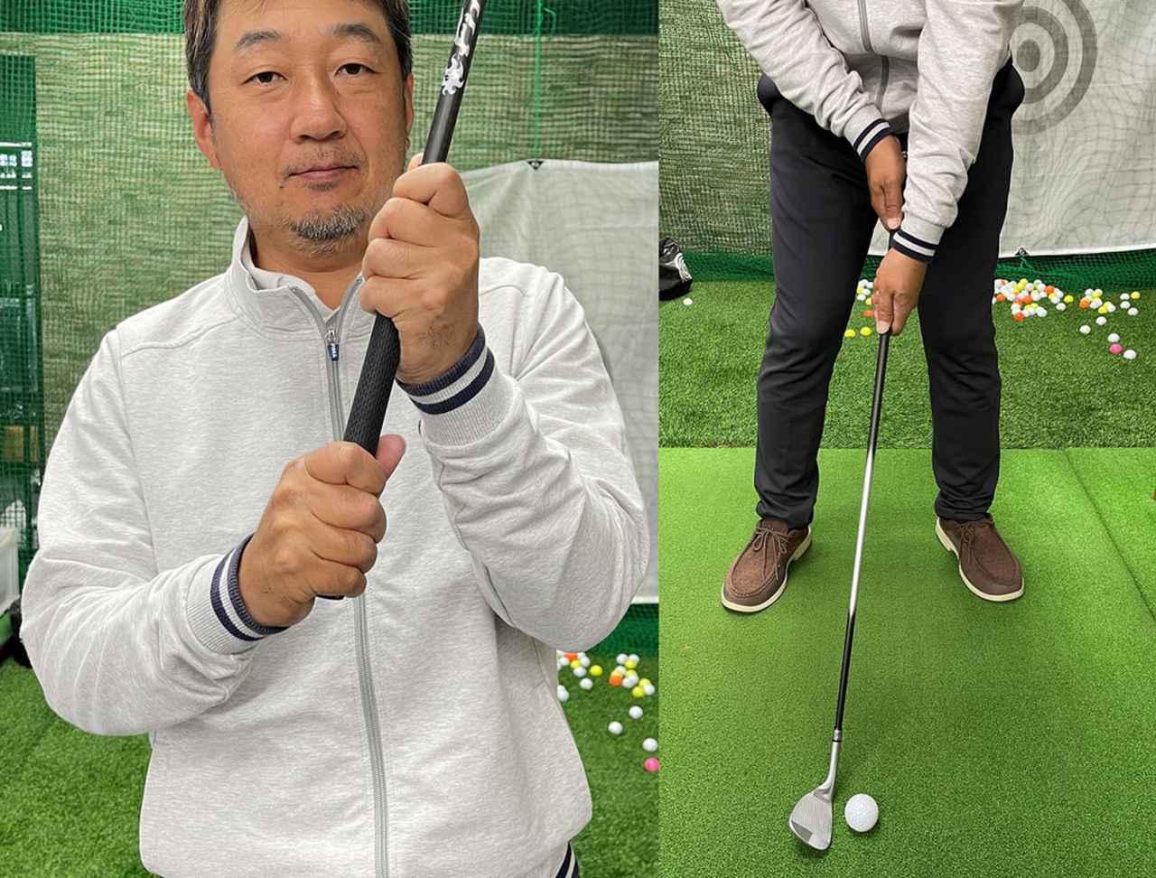 画像: クロスハンドで両手を離してグリップしてボールを打つと、上体が起きずにハンドファーストで打つ感覚が分かるようになる