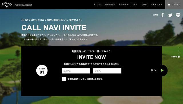 画像: 特設サイトに名前を入力するだけで石川が読み上げてくれる動画を作ることもできるようだ
