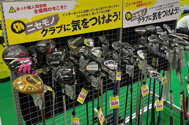 画像: 中古クラブを扱うゴルフパートナーはゴルフフェアでコピー商品と本物を見比べるコーナーを展示