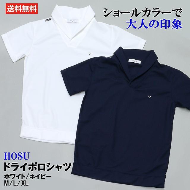 画像: 【楽天市場】【大人のポロ】HOSU ショールカラードライポロシャツ:ゴルフポケット楽天市場店