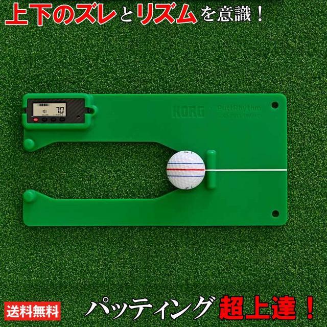 画像: 【楽天市場】KORG PuttRhythm (パットリズム):ゴルフポケット楽天市場店